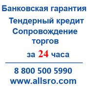 Банковская гарантия по госконтракту для Магнитогорска